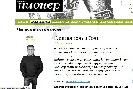 «Коммерсантъ-BoscoSport». Advertising + column = advertumn
